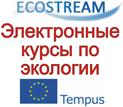 Курсы по экологии