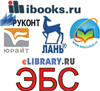 Электронные библиотечные системы
