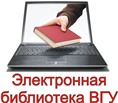 Электронная библиотека ВГУ
